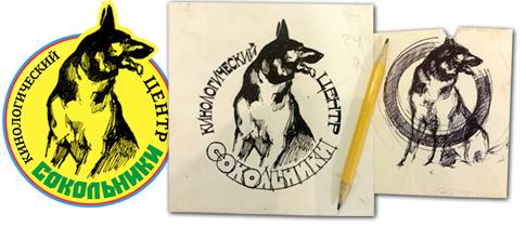 Логотип Кинологического центра Сокольники - создание эскиза